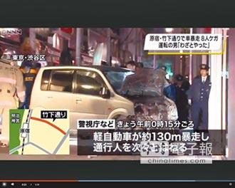 日澀谷染血 男子駕車衝撞8傷