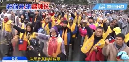 法稅改革聯盟成員在元旦升旗後高呼「法稅改革救台灣!」口號,並和維安人員發生肢體推擠。(圖/中天新聞)