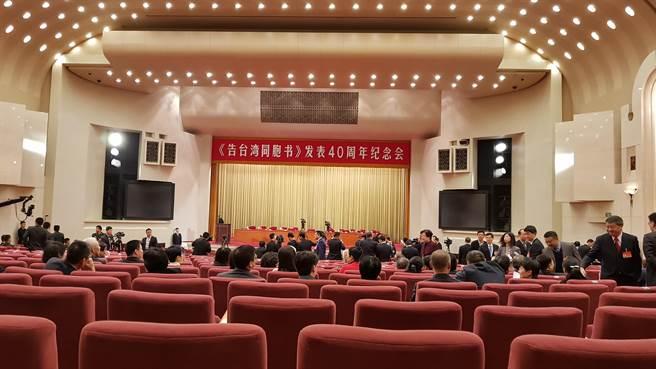 《告台灣同胞書》發表40周年紀念會現場照。(記者藍孝威/攝)