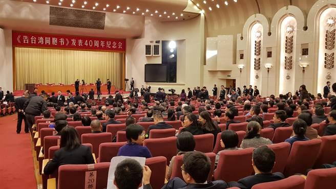 《告台灣同胞書》發表40周年紀念會2日上午在北京人民大會堂舉行。(記者藍孝威攝)