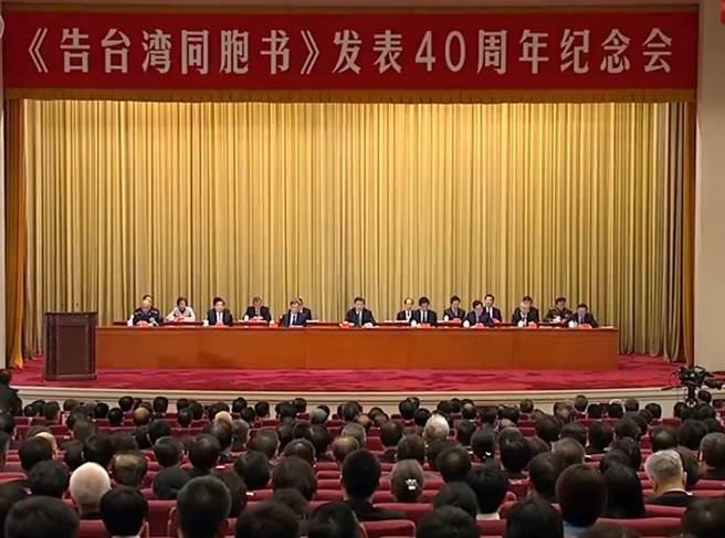 中共中央總書記習近平上午出席告台灣同胞書發表40周年紀念會,習近平表示中國夢是兩岸同胞共同的夢,台灣問題必將隨著民族復興而終結,反對台獨分裂活動,中國人的事要由中國人來決定。(圖/翻攝自央視頻道)