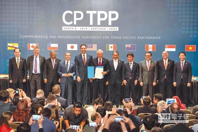 《跨太平洋夥伴全面進步協定(CPTPP)》去年底正式生效。圖為2018年3月9日,智利等11國簽署CPTPP。(新華社)