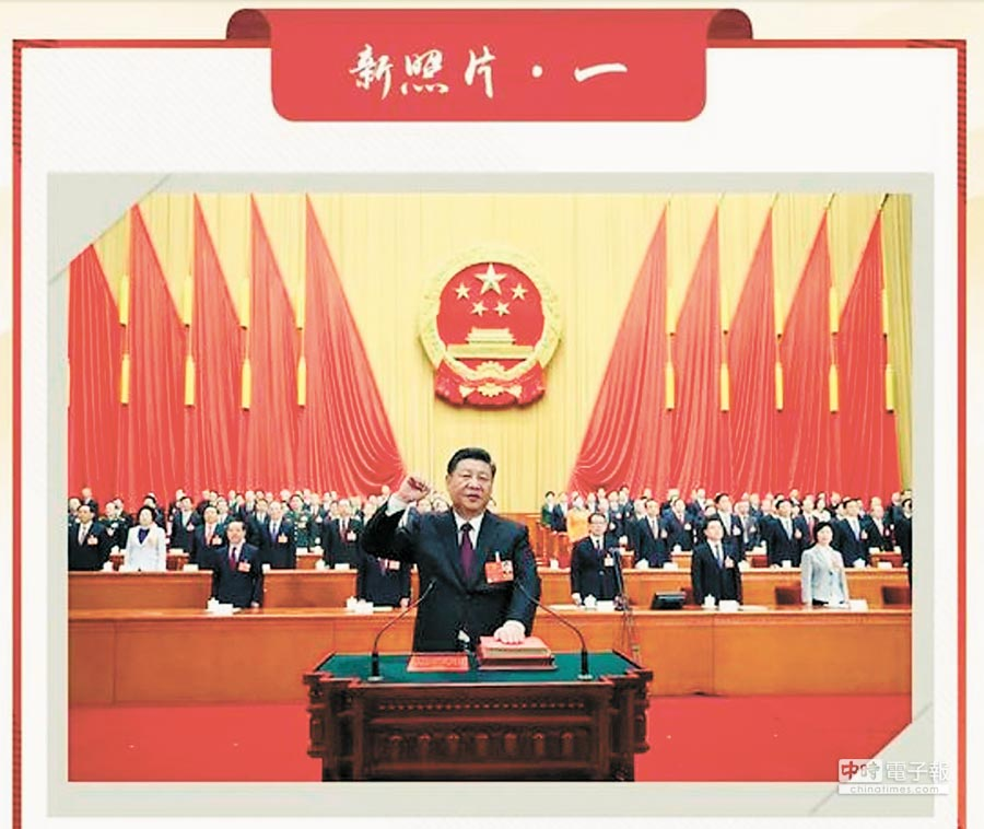 2018年3月17日,北京人民大會堂,習近平獲選國家主席、國家軍委主席後,左手按大陸憲法,右手舉拳宣誓。(取自央視截圖)