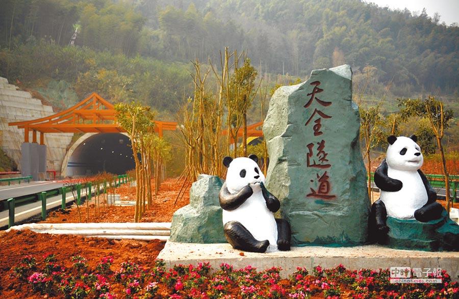 雅康高速天全隧道口的熊貓雕塑。(中新社資料照片)
