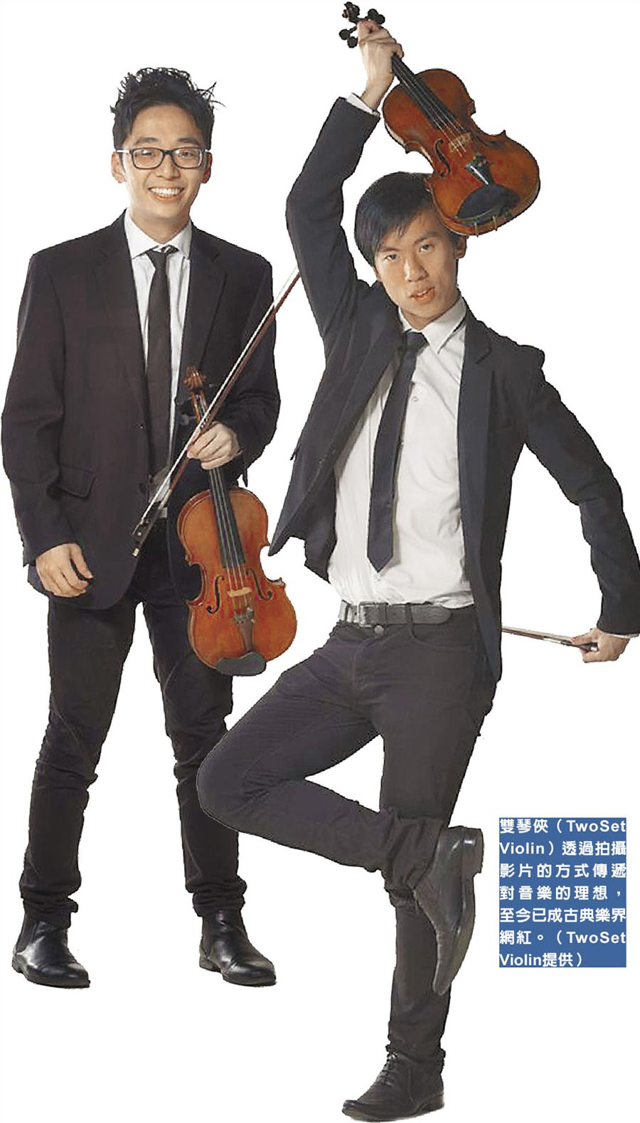 雙琴俠(TwoSet Violin)透過拍攝影片的方式傳遞對音樂的理想,至今已成古典樂界網紅。(TwoSet Violin提供)