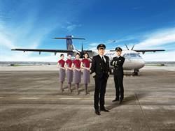 華信航空招募20名機師,即日起開放報名