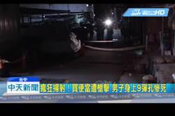 影》台中機場前行刑式槍殺 亡命槍手躲10天父親家落網