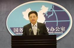 蔡總統不接受九二共識 國台辦痛批:搞兩國論煽動兩岸對立