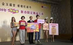 台彩和賀歲電影「三大元」合作 推「新春刮刮樂」