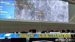 人類探測器首次!陸「嫦娥四號」在月球著陸傳回首照