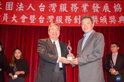 明基集團虹韻助聽器 榮獲台灣服務創新獎