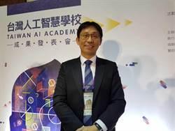 台灣人工智慧學院 力拚培養近5000位「AI大軍」