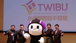 華岡集團跨入電商市場 設台灣國際買手商盟與淘寶網全球購接軌