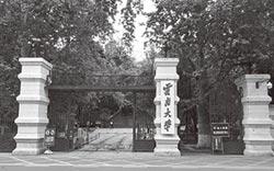 內建科舉貢院的雲南大學