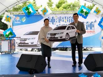 花蓮縣環保局3日租用台中的路得寶租賃公司15輛純電動汽車