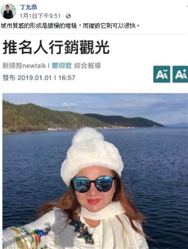 丁允恭對於在臉書引用白冰冰照片,表示道歉。(圖/取自丁允恭臉書)
