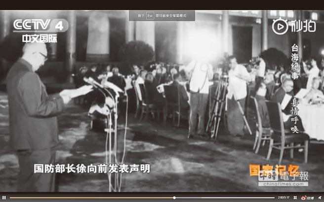 1979年大陸發表《告台灣同胞書》後,國防部長徐向前宣布停止向小大金門、大擔、二擔等島嶼炮擊。(取自央視截圖)