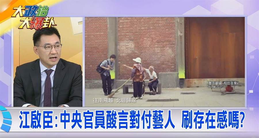 《大政治大爆卦》夯節目 江啟臣:中央官員酸言對付藝人 刷存在感嗎?
