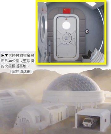 戈壁建火星模擬基地 兼作觀光景點