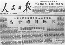陸領導人對台談話系列4之1》 不是鄧小平!《告台灣同胞書》就是他倆起草