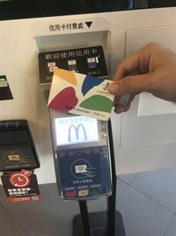 連鎖速食業首例! 3月起卡麥當可用悠遊卡消費