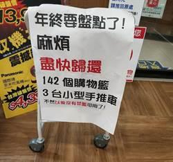 超市年終盤點「1年消失142購物籃」 怒下最後通牒