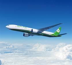 長榮航六度蟬連AirlineRatings.com全球最安全航空公司