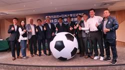 2019 亞洲大學足球錦標賽在台南 帶動運動觀光產業