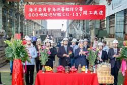 海巡600噸級巡防艦 中信公司高鼎廠開工