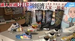 韓國瑜將至孤兒院送暖 業者推「三山鞋」搭韓流!