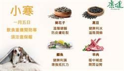 週六節氣小寒 營養師:這4樣食材可養腎、防寒