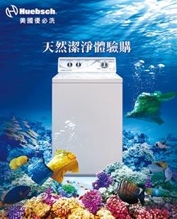 美國優必洗 洗乾衣機 兩機一體受好評