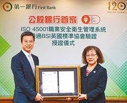 公銀首家 ISO職業安全衛生管理 一銀獲認證