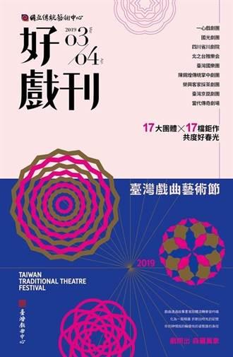 《好戲刊》3-4月號出刊 第二屆臺灣戲曲藝術節將登場