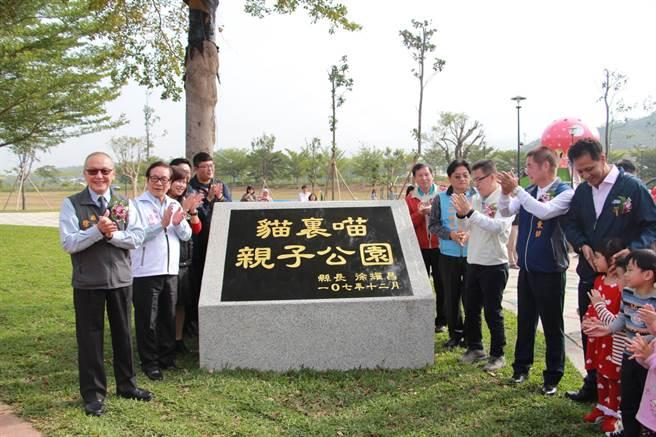苗栗縣長徐耀昌(左)4日為貓裏喵親子公園揭牌宣告正式啟用。(何冠嫻攝)