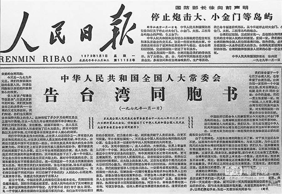 1979年元旦,大陸人大常委會發表《告台灣同胞書》。(本報系資料照片)