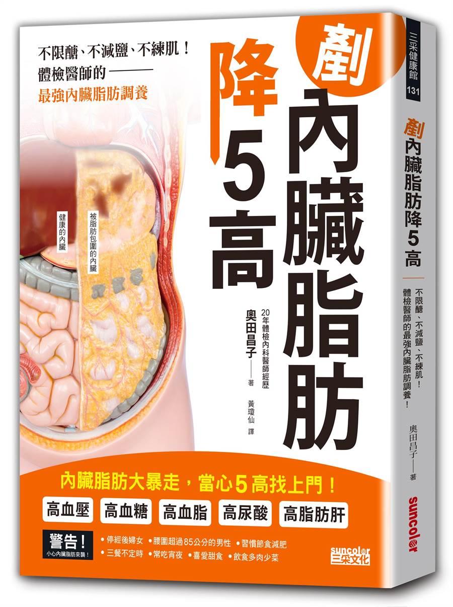 《剷內臟脂肪,降5高:不限醣、不減鹽、不練肌!體檢醫師的最強內臟脂肪調養》/三采文化