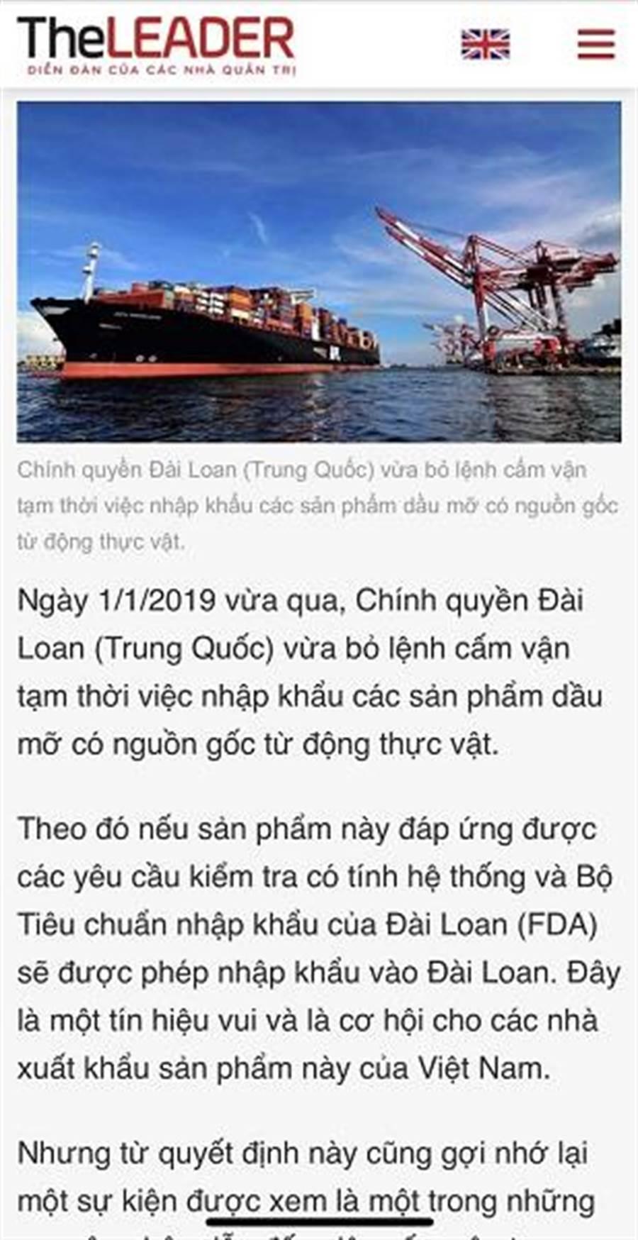越南媒體《The LEADER》今天一則網路新聞,特別報導頂新油品案,說明越南大幸福公司油品只要符合進口國規範可供出口,打臉頂新油品二審判決。(翻攝自網路)