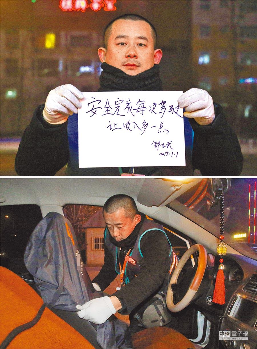 山東一名代駕司機手舉「安全完成每次駕駛,讓收入多一點」標語。下圖為司機整理座椅。(新華社資料照片)