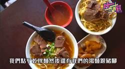 跟著韓市長吃遍高雄美食!第一站-高雄觀光美食代表「港園牛肉麵」