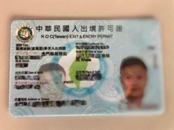 春節期間「金馬證」赴陸   1/25前提出申請