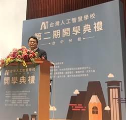 台灣人工智慧學校開學 黃崇典:助在地AI產業發展