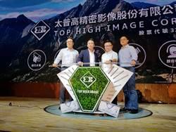 太普高20週年慶 發表免沖洗環保版進軍國際