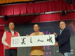 台南老街區振興 彰化成美公堂為公私有文化資產活化提供藍圖