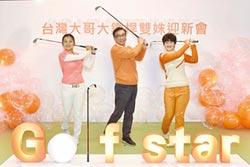 台灣大挺體育 7位數贊助鐵桿雙姝