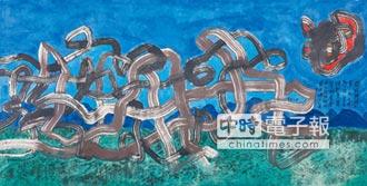 楚戈一筆畫純東方