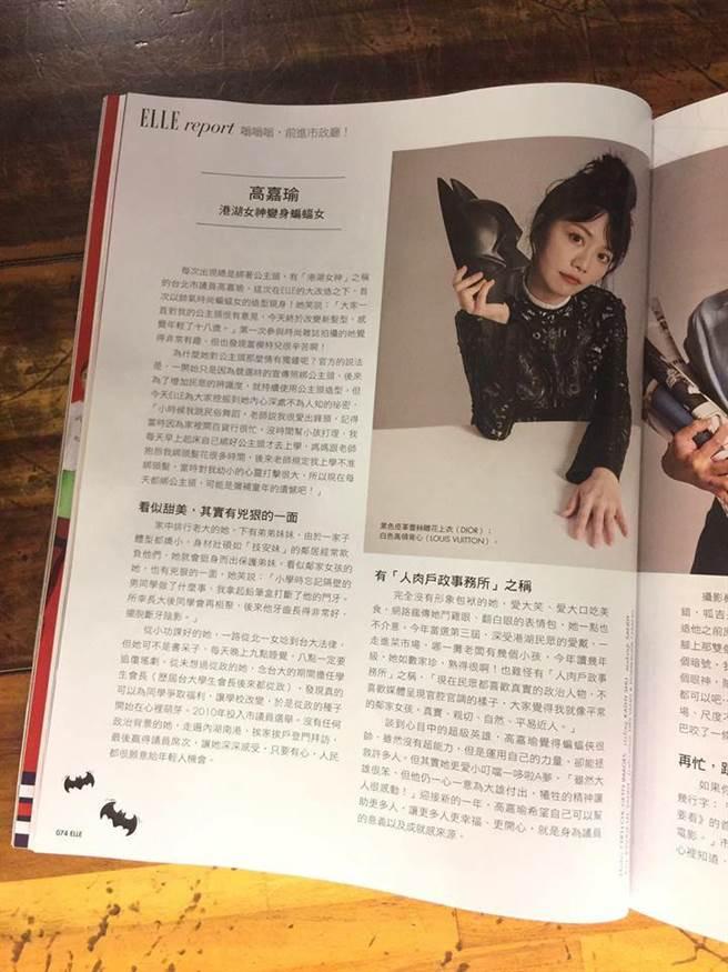 高嘉瑜登上時尚雜誌,更說出只綁公主頭的原因(圖翻攝自/高嘉瑜臉書)