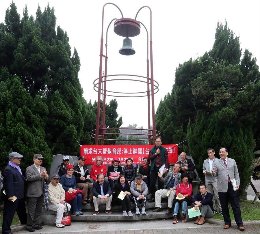 數十位台大校友傅鐘前舉行記者會,反對管中閔就任。(趙雙傑攝)