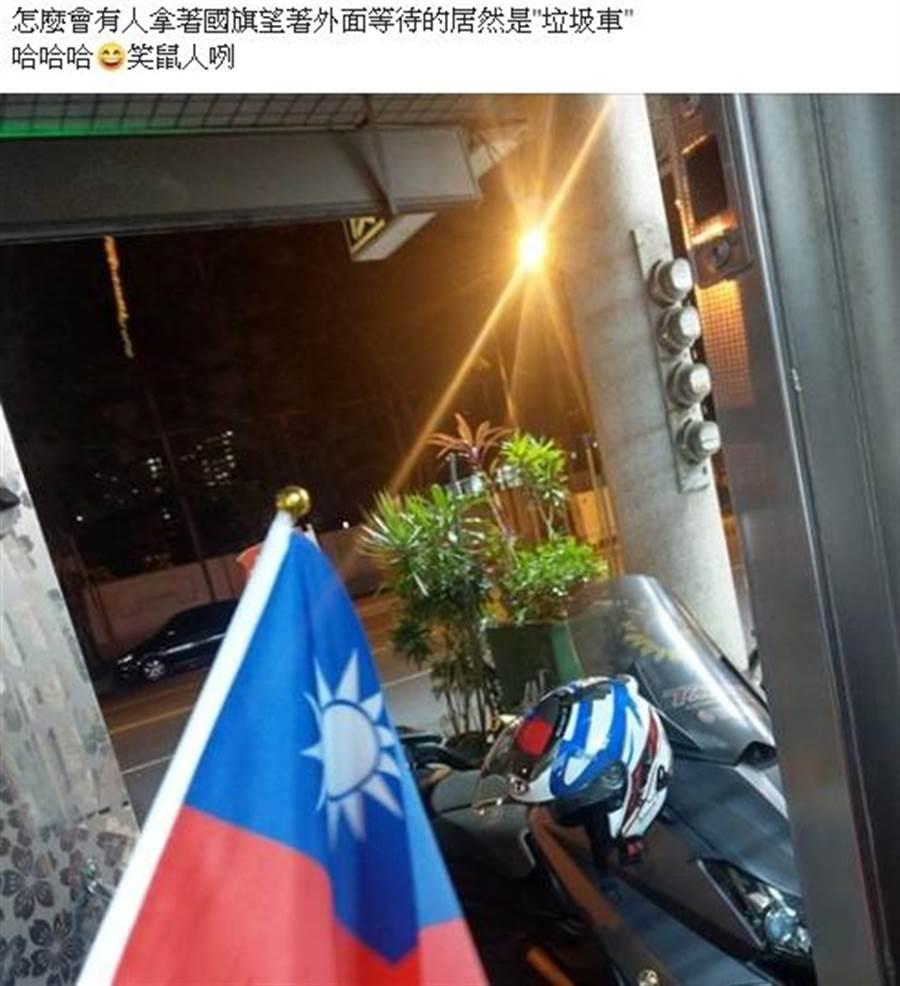 """「韓國瑜後援會」社團昨晚就有網友貼出一張照片笑說「怎麼會有人拿著國旗望著外面等待的居然是""""垃圾車""""」。(韓國瑜後援會)"""