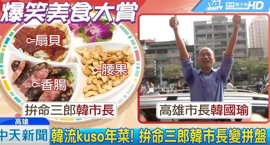「拚命三郎韓市長」是前菜,由扇貝、香腸、腰果組成的三色拼盤。(圖/翻攝中天新聞)